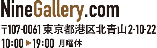 ninegallery.com 107-0061東京都港区北青山2-10-22 10:00-19:00 月曜休
