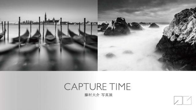 藤村大介写真展『CAPTURE TIME』〜12/20 17時まで